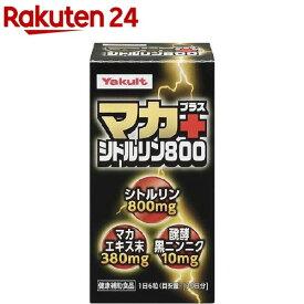 ヤクルト マカ+シトルリン800(180粒)【イチオシ】【spts11】【ヤクルト】