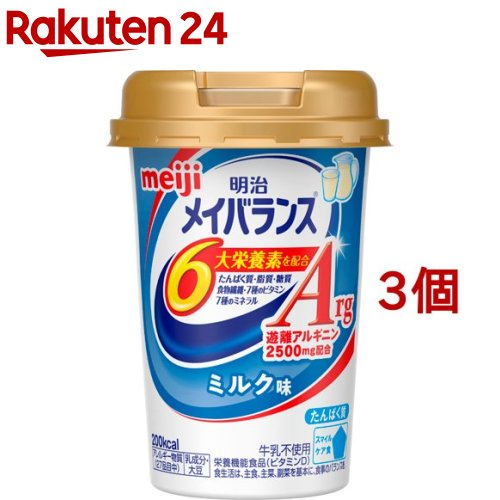 メイバランスArgミニカップミルク味