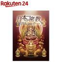 日本の密教カード(1セット)【ヴィジョナリー・カンパニー】