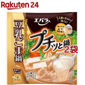 プチッと鍋 豆乳ごま鍋(1人分*4コ入*2コセット)【プチッと鍋】