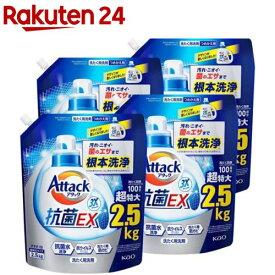 【9/18以降順次出荷】アタック3X 洗濯洗剤 つめかえ用 メガサイズ 梱販売用(2.5kg*4袋入)【アタック】
