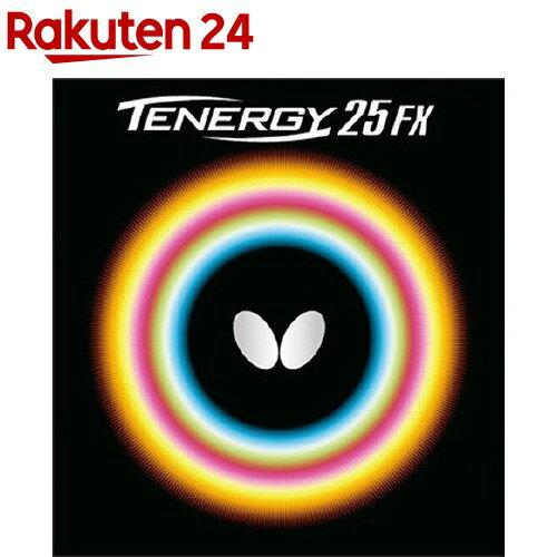 バタフライ 裏ラバー テナジー25FX ブラック 特厚(1枚入)【バタフライ】【送料無料】