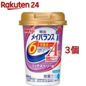 メイバランスArgミニ カップ ミックスベリー味(125ml*3コセット)【meijiAU07】【meijiAU07b】【メイバランス】