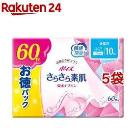 ポイズ さらさら素肌 吸水ナプキン ポイズライナー 微量用 10cc(60枚入*5袋セット)【ポイズ】