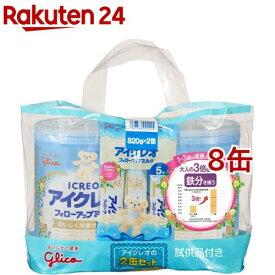 アイクレオ フォローアップミルク(820g*2缶セット*4コセット)【アイクレオ】[粉ミルク]