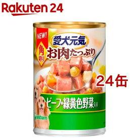愛犬元気 お肉たっぷり 角切り ビーフ・緑黄色野菜入り(375g*24缶セット)【愛犬元気】[ドッグフード]