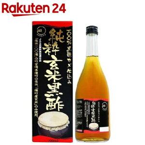 純粋玄米黒酢 720ml 瓶