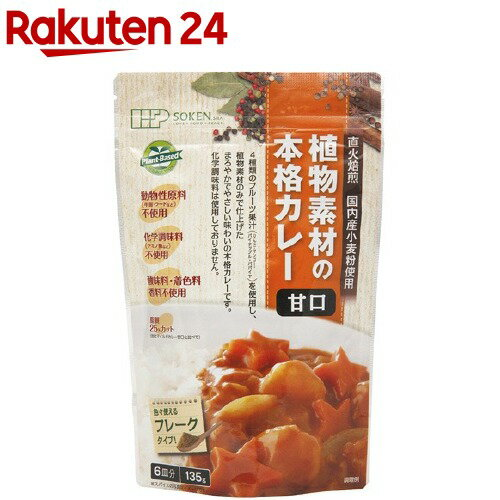 創健社 植物素材のカレー甘口 フレークタイプ(135g)【HOF13】【イチオシ】【rank_review】【ichino11】