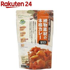 創健社 植物素材のカレー甘口 フレークタイプ(135g)【イチオシ】