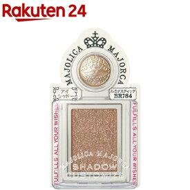 資生堂 マジョリカ マジョルカ シャドーカスタマイズ BR784(1g)【マジョリカ マジョルカ】