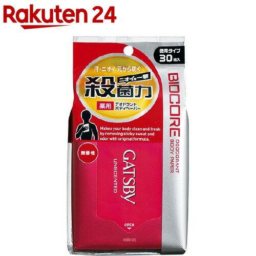 ギャツビー バイオコア デオドラントボディペーパー 無香性(30枚入)【GATSBY(ギャツビー)】