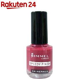 リンメル スピーディ フィニッシュ 412(7ml)【リンメル(RIMMEL)】