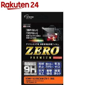エツミ デジタルカメラ用 液晶保護フィルム ZERO PREMIUM SONY VLOGCAM ZV-1対応(1枚)