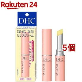 DHC 薬用リップクリーム(1.5g*5箱セット)【DHC】