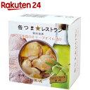 KK 缶つま マテ茶鶏のオリーブオイル漬け(150g)【K&K 缶つま】