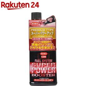 KURE フュエルシステム スーパーパワーブースター(236ml)【KURE(クレ)】