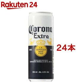 コロナ エキストラ 缶(355ml*24コセット)