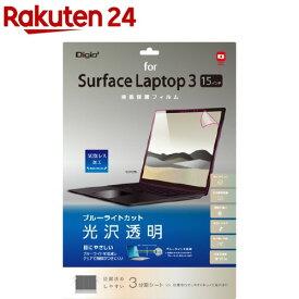 Surface Laptop3 15インチ 液晶保護フィルム ブルーライトカット TBF-SFL192FLKBC(1枚)【Digio2】