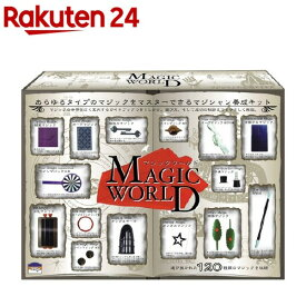 マジックワールド(1セット)【KENPO_12】