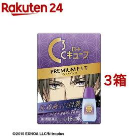 【第3類医薬品】ロートCキューブ プレミアムフィット(18ml*3箱セット)【ロートCキューブ】