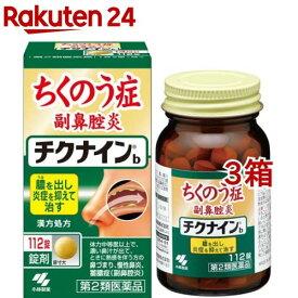 【第2類医薬品】チクナインb(112錠*3箱セット)【チクナイン】