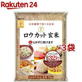 令和元年産 金芽ロウカット玄米(2kg*3袋セット)【東洋ライス】