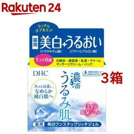 DHC 濃密うるみ肌 薬用美白ワンステップリッチジェル(120g*3箱セット)【DHC】