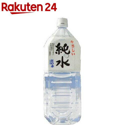やさしい純水(2L*6本入)