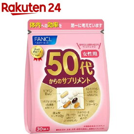 ファンケル 50代からのサプリメント 女性用 15〜30日分(7粒*30袋入)【ファンケル】