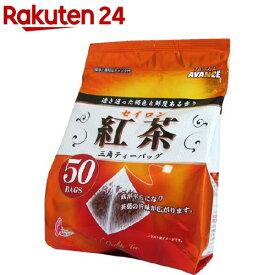 アバンス セイロン紅茶 三角ティーバッグ(50袋入)【アバンス】