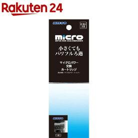 ニッソー マイクロパワー交換カートリッジ NIM-152(1コ入)【NISSO(ニッソー)】