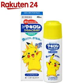 【第3類医薬品】マキロン かゆみどめ液P(40ml)【KENPO_03】【マキロン】