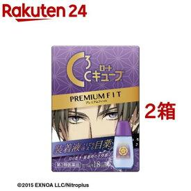 【第3類医薬品】ロートCキューブ プレミアムフィット(18ml*2箱セット)【ロートCキューブ】