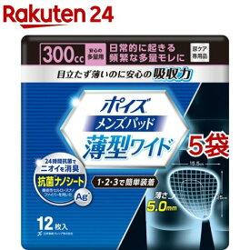 ポイズ メンズパッド 薄型ワイド 安心の多量用 300cc(12枚入*5袋セット)【ポイズ】