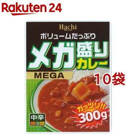 メガ盛りカレー 中辛(300g*10コ)【Hachi(ハチ)】