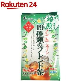 国内産ノンカフェイン19種類のブレンド茶(8g*24袋入)