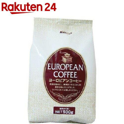 アバンスヨーロピアンコーヒー