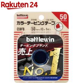 バトルウィン カラーテーピングテープ(50mm*12m)【battlewin(バトルウィン)】