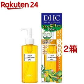 DHC 薬用ディープクレンジングオイル(SSL)(150ml*2箱セット)【DHC】