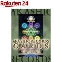 アカシックレコードカード 新装版(1セット)【ヴィジョナリー・カンパニー】
