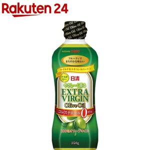 日清 やさし〜く香るエキストラバージンオリーブオイル(350g)