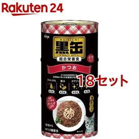 毎日 黒缶3P かつお(1セット*18コセット)【黒缶シリーズ】[キャットフード]