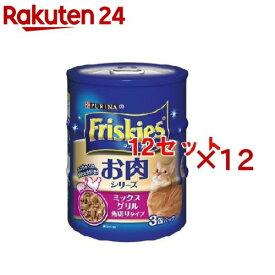 フリスキー 缶 ミックスグリル 角切りタイプ(155g*3コ入*12コセット)【フリスキー(Friskies)】[キャットフード]
