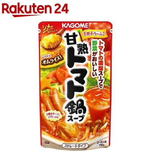 カゴメ 甘熟トマト鍋スープ(750g)【カゴメ】