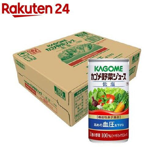 カゴメ 野菜ジュース 低塩(190g*30本入)【カゴメジュース】【送料無料】