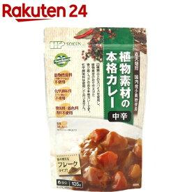 創健社 植物素材のカレー中辛 フレークタイプ(135g)【イチオシ】
