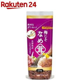 ナガノトマト 梅じそなめ茸 ボトル入り(270g)