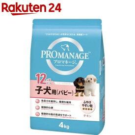 プロマネージ 12ヶ月までの子犬用 パピー(4kg)【m3ad】【プロマネージ】[ドッグフード]