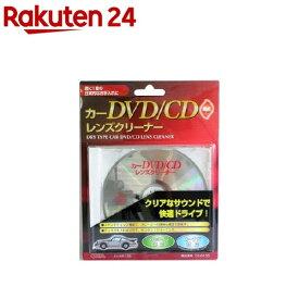 カーDVD/CDレンズクリーナー 乾式 AV-M6135(1コ入)