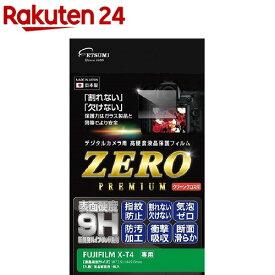 エツミ デジタルカメラ用液晶保護フィルムZERO PREMIUM FUJIFILM X-T4専用 VE-7578(1枚)